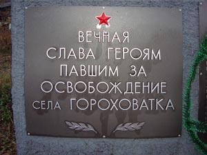 http://memorial.kharkov.ua/sites/memorial/Base/Borovskoy/Gorohovatka/Gorohovatka_04s.jpg